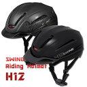 SWING ライディングヘルメット-H12