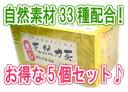 天然力茶・お得な5箱セット