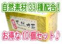 天然力茶・お得な10箱セット