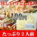 【ポイント10倍】(同梱専用)めずらしいうどんバチ ばち200g2人前【うまい麺】