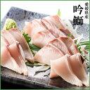オープン特価・愛媛県宇和島産 吟鰤(ぎんぶり)サラッとした脂がのった宇和海の恵みを食卓へ