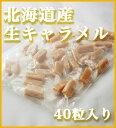福袋のパッケージは左の写真のものとなります。【福袋】北海道産にこだわった大粒の生キャラメル(大粒40粒入)