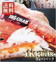 当店人気ナンバー1!たらばがに(タラバガニ)を充分に味わえる極太の蟹(かに)身!ギフトでもおすすめ!北海道札幌から冷凍発送【送料無料】極太ボイルたらば蟹肩付脚シュリンクパック 1kg