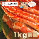 極太ボイルタラバワイドシュリンクパック1kg[かに/カニ/蟹...