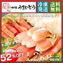【送料無料】[訳あり]ずわい蟹福袋セット1.2kg前後[%OFF/期間限定]