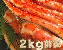 極太ボイルタラバワイドシュリンクパック2kg[かに/カニ/蟹/タラバガニ/たらばがに]北海道から発送【送料無料】【おとなの週末掲載商品】超絶うまいどう