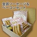 【スモークハウスファイン】金賞ソーセージ・ベーコン5点セット(B)