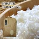 山形県産はえぬき【うまいず極上米】5kg【無洗米】