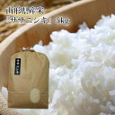 山形県産ササニシキ【うまいず極上米】5kg【無洗米】