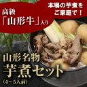 【送料無料】山形名物芋煮セット(4〜5人前)