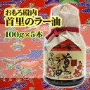 おもろ殿内 首里のラー油 100g×5本 送料無料 沖縄 土産 人気 調味料 スパイス