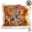 沖縄やわらかてびち 500g×3袋 送料無料 沖縄 人気 定番 料理 おかず