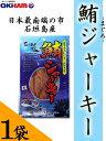 鮪ジャーキー 40g×1袋 送料無料 沖縄 人気 定番 おつまみ 珍味 男子ごはんで紹介
