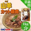 業務用 山羊 カット精肉 1kg×2P 送料無料 沖縄 人気 肉 琉球