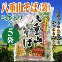 八重山そば (袋) 2食入り×5袋 送料無料 沖縄 人気 琉球料理 定番 土産