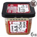 まぼろしの味噌 米麦合せ 500g×6個 (1ケース) 条件付き送料無料 熊本県 九州 復興支援 人気 調味料