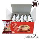 具だくさん 鶏飯 フリーズドライ 5個箱入×2箱 条件付き送...