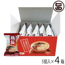 具だくさん 鶏飯 フリーズドライ 5個箱入×4箱 条件付き送...