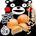 くまモン スイートマロン 8個入り×3箱 条件付き送料無料 熊本県 九州 復興支援 人気 お菓子 熊本銘菓