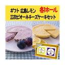 チーズケーキセット 広島レモン・三次ピオーネ (各1ホール/直径12cm、140g ) 条件付き送料無料 広島県 人気 スイーツ