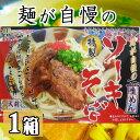 ソーキそば 液体スープ・ソーキ付 3食入×1箱 送料無料 沖縄 土産 定番 人気