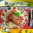 ソーキそば 液体スープ・ソーキ付 3食入×2箱 送料無料 沖縄 土産 定番 人気