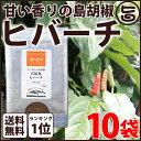 ヒバーチ 袋入り 20g×10袋 送料無料 沖縄 人気 調味料 胡椒 土産 ヒハツ ヒハツモドキ