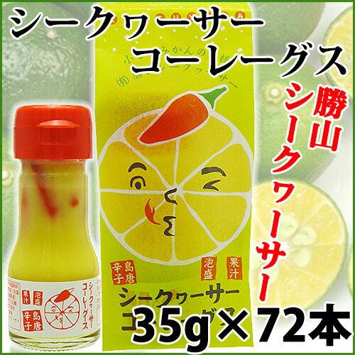 シークヮーサーコーレーグス 35g×72本(3ケース) 送料無料 沖縄 人気 南国フルーツ 健康管理