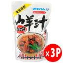 琉球料理シリーズ 山羊汁 500g×3袋 スープ 沖縄土産 沖縄 土産 人気 定番 料理 送料無料