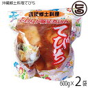 琉球郷土料理 てびち SP (豚足煮込み) 600g×2袋 送料無料 沖縄 土産 定番 豚足
