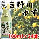 吉野川ゆず 100ml×24本 送料無料 高知県 四国 フルーツ 果汁100%