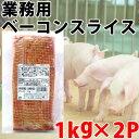 業務用 ベーコンスライス 1kg×2P 送料無料 沖縄 人気 国産 肉