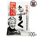 新鮮早摘みもずく たっぷり食べるスープ×100袋 送料無料 沖縄産