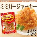ミミガージャーキー 28g×3袋 送料無料 沖縄 人気 定番 おつまみ 珍味