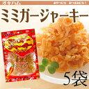 ミミガージャーキー 28g×5袋 送料無料 沖縄 人気 定番 おつまみ 珍味