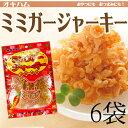 ミミガージャーキー 28g×6袋 送料無料 沖縄 人気 定番 おつまみ 珍味