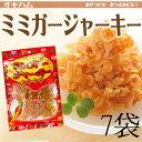 ミミガージャーキー 28g×7袋 送料無料 沖縄 人気 定番 おつまみ 珍味