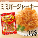 ミミガージャーキー 28g×10袋 送料無料 沖縄 人気 定番 おつまみ 珍味