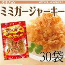ミミガージャーキー 28g×30袋 送料無料 沖縄 人気 定番 おつまみ 珍味
