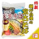 宮古そば 粉末スープ付 2食入×6袋 送料無料 沖縄 土産 人気 定番