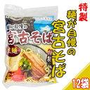 宮古そば 粉末スープ付 2食入×12袋 条件付き送料無料 沖縄 土産 人気 定番