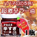 アカハチ 辛すぎラー油 35g×1瓶 送料無料 沖縄 定番 人気 土産 スパイス