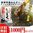 新鮮早摘みもずく たっぷり食べるスープ×5袋 送料無料 沖縄 土産 人気 フコイダン 健康管理