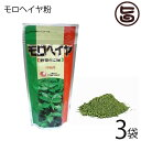 モロヘイヤ粉 100g×3袋 送料無料 沖縄 土産 野菜 栄養補給