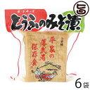 とうふのみそ漬 ミニ×6袋 送料無料 熊本県 九州 復興支援 健康管理