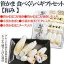 笹かま 食べくらべギフトセット 和み 条件付送料無料 宮城県 仙台 東北 復興支援 贈り物