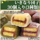 いきなり団子(3種入り) 30個 送料無料 熊本県 九州 土産 人気 新芋使用