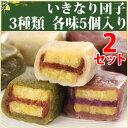 お中元 いきなり団子(3種入り) 各5個×2セット 送料無料 熊本県 九州 土産 人気 新芋使