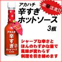 アカハチ 辛すぎホットソース 60ml×3瓶 送料無料 沖縄 定番 人気 土産 スパイス