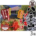 八重山ソーキそば (箱) 2食入り×3箱 送料無料 沖縄 人気 琉球料理 定番 土産